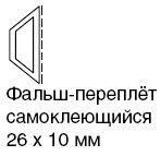 SP 751 (92012) ФАЛЬШ-ПЕРЕПЛЕТ 26Х10 ММ