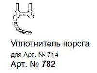 782 УПЛОТНЕНИЕ ДВ. ПОР. L=1,14 М (ПРОФАЙН)