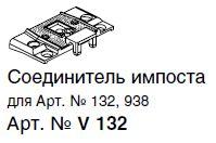 V 132R СОЕДИНИТЕЛЬ ИМПОСТА