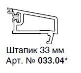 033.04 ШТАПИК