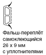 SP 750 (92013) ФАЛЬШ-ПЕРЕПЛЕТ 26Х9 ММ