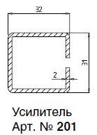 201 АРМ. ПРОФИЛЬ А31х32х2,0ММ 6М