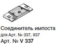 V 337R СОЕДИНИТЕЛЬ ИМПОСТА