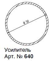640 (V265) АРМ. ПРОФИЛЬ ДЛЯ 340,540 АРТ. (6,0М)