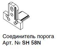 SH58N СОЕДИНИТЕЛЬ ПОРОГА (АРТ.5798,5799) И РАМЫ