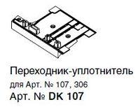 DK107 ПЕРЕХОДНИК-УПЛОТНИТЕЛЬ (ДЛЯ АРТ.107,306,707)