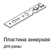220-R Пластина анкерная 170мм (70-Я СЕРИЯ)