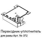 DK372 (J120) ПЕРЕХОДНИК-УПЛОТНИТЕЛЬ