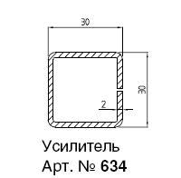 634R (V277) АРМИР. ПРОФИЛЬ 30Х30Х1,5ММ