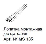 MS185 (T038) ЛОПАТКА МОНТАЖНАЯ ДЛЯ АРТ.198N,398N (КЛИН)
