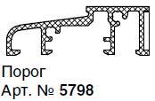 НП 567 Порог алюминиевый (5798 RUS ), некрашеный (6М) (KBE 58)