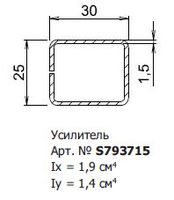 GU  S793720 АРМ. (замкнутое) 25х30-1,2 GUTWERK 58