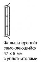 SP 4708 (92016) ФАЛЬШ-ПЕРЕПЛЕТ 47Х8 ММ (5м)