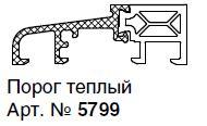 5799 Порог теплый (ALU)