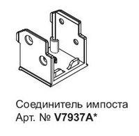 GU  V7937А СОЕДИНИТЕЛЬ ИМПОСТА GUTWERK 58 (БЕЗ УШЕК)