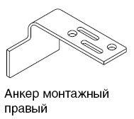 AR152 КРЕПЕЖНЫЙ АНКЕР RUS