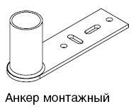 A 640 АНКЕР ДЛЯ АРТ. 540,340 RUS