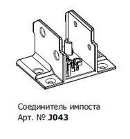 GU  J043 СОЕДИНИТЕЛЬ ИМПОСТА GUTWERK 70 (100шт)