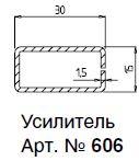 606R АРМ. ПРОФИЛЬ 15х30х1,5 MM  6M