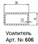 606 (1,5) АРМ. ПРОФИЛЬ 15х30х1,5 MM  6M