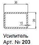 203 (2,0) АРМ. ПРОФИЛЬ А20Х30Х 2,0ММ 6М
