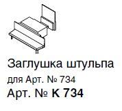 К734 (ШТУЛЬПОВАЯ ЗАГЛУШКА 1740 БЕЛ.)(KBE 58)