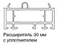 360 (70701) РАСШИРИТЕЛЬ 30 ММ С УПЛОТНИТЕЛЕМ (1092 М.П.)